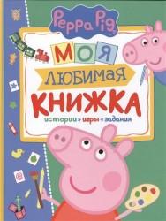 Peppa Pig. Моя любимая книжка. Истории. Игры. Задания