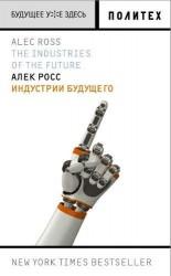 Индустрии будущего