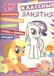 """Классные занятия № КЗ 1608 (""""Мой маленький пони""""). Кроссворды, головоломки, раскраски, буквы и цифры, загадки. Яркие наклейки в подарок"""