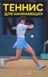Теннис для начинающих