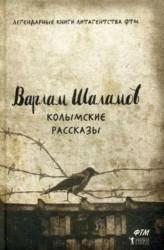 Колымские рассказы