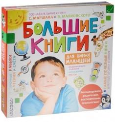 Большие книги для умных малышей
