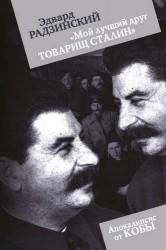 Мой лучший друг товарищ Сталин