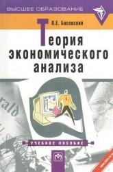 Теория экономического анализа: Учебное пособие.
