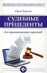 Судебные прецеденты для практикующих юристов