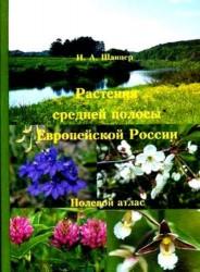 Растения средней полосы Европейской России. Полевой атлас. 5-е изд.