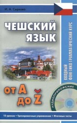 Чешский от А до Z. Вводный фонетико-грамматический курс. Книга + CD