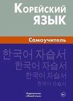 Корейский язык. Самоучитель. 2-е издание