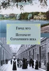 Город муз. Петербург Серебряного века.