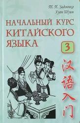 Начальный курс китайского языка. Учебник. Часть 3. Книга + CD