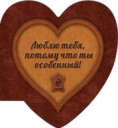 Люблю тебя, потому что ты особенный!