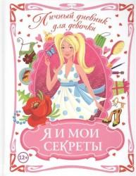 Личный дневник для девочки. Я и мои секреты
