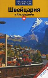 Швейцария и Лихтенштейн. Путеводитель