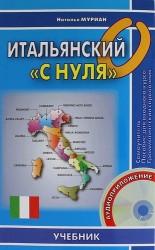 """Итальянский """"с нуля"""". Учебник (+ CD-ROM)"""