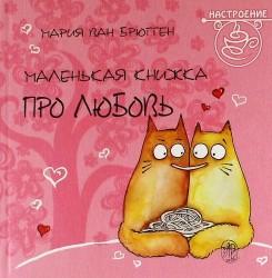 Маленькая книжка про любовь