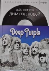 """""""Smoke on the Water"""": История группы"""" Deep Purple"""""""
