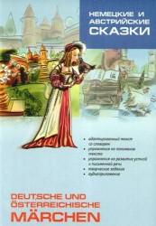 Немецкие и австрийские сказки. Пособие по аналитическому чтению и аудированию. 3-е изд., испр. и доп.
