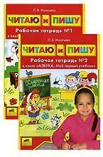 """Читаю и пишу. Рабочая тетрадь к книге """"Азбука. Мой первый учебник"""" В 2-х частях (комплект)"""
