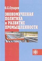 Экономическая политика и развитие промышленности