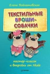 Текстильные броши-собачки. Мастер-классы и выкройки от Nkale