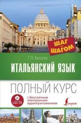 Итальянский язык. Полный курс ШАГ ЗА ШАГОМ + аудиоприложение LECTA. 7-е издание
