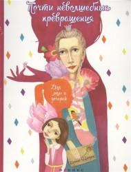 Почти неволшебные превращения: книга для мам и дочерей. Издание второе