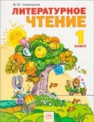 Литературное чтение. 1 класс. Учебник. 7-е издание