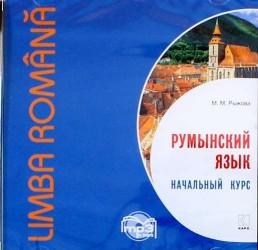 Румынский язык. Начальный курс (аудиокурс MP3)