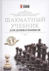Шахматный учебник для дошкольников
