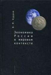 Россия и мир. Экономика России в мировом контексте