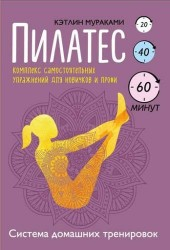Пилатес. Комплекс самостоятельных упражнений для новичков и профи