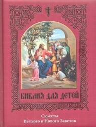 Библия для детей. Сюжеты Ветхого и Нового Заветов.
