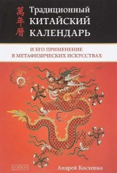 Традиционный китайский календарь и его применение в метафизических искусствах