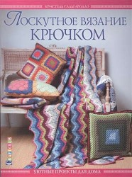 Лоскутное вязание крючком. Уютные проекты для дома