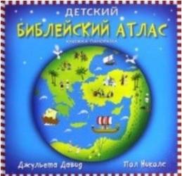 Детский библейский атлас. Книжка-панорама