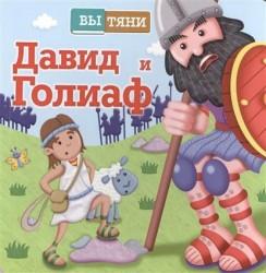 Вытяни. Давид и Голиаф. История о маленьком мальчике и воине-великане