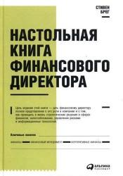 Настольная книга финансового директора / 11-е изд.