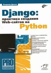 Django: практика создания Web-сайтов на Python