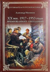XX век. 1917-1953 годы. Время великих ожиданий