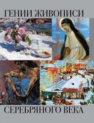 Гении живописи Серебряного века