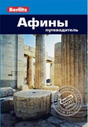 Афины. Путеводитель