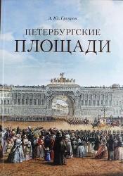 Петербургские площади