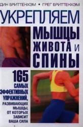 Укрепляем мышцы живота и спины. 165 самых эффективных упражнений, развивающих мышцы, от которых зависит ваша сила