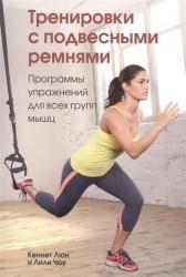Тренировки с подвесными ремнями