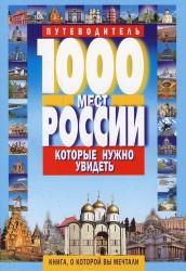 1000 мест России, которые нужно увидеть: путеводитель
