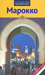 Марокко. Русский гид. Полиглот