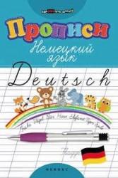 Прописи: Немецкий язык / 2-е изд.