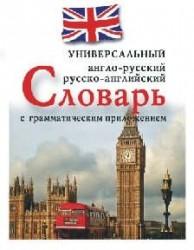 Универсальный англо-русский, русско-английский словарь с грамматическим приложением
