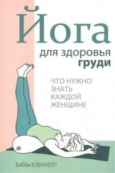 Йога для здоровья груди