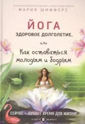 Йога: здоровое долголетие, или Как оставаться молодым и бодрым
